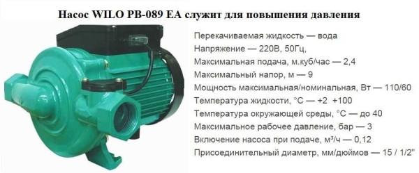 Повысительный насос WILO PB-089 EA и его технические характеристики