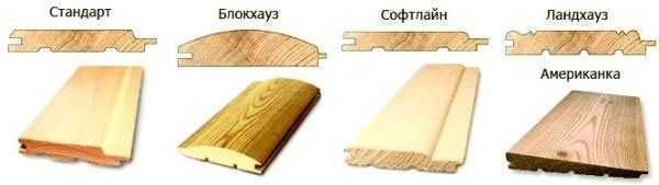 Наиболее популярные виды вагонки для внутренней отделки деревянного дома внутри