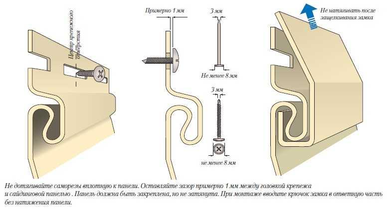 Монтаж винилового (акрилового, металлического) сайдинга своими руками требует соблюдения этих правил
