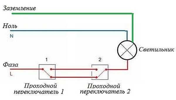 Электрическая схема включения проходного выключателя с 2 мест