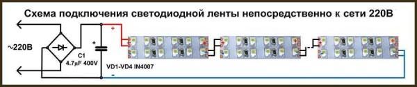 Схема подключения светодиодной ленты без блока питания
