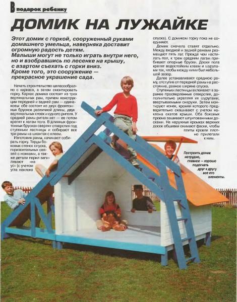 Домик для детей с горкой