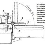 Листогиб - проекция сбоку