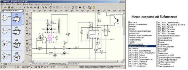 Программа для рисования схем sPlan и ее библиотека