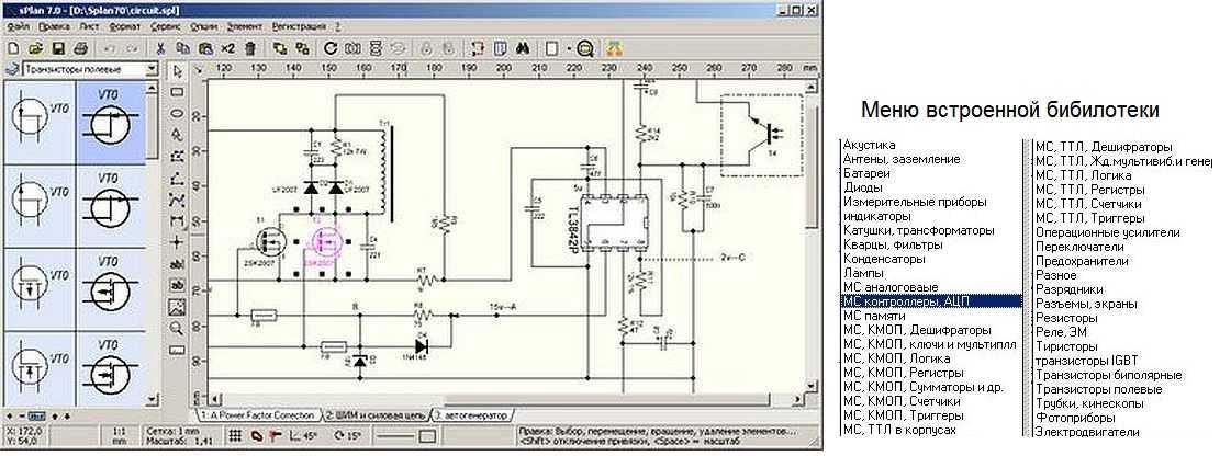 Электрик схема чертить