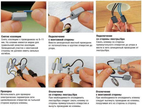 Способы соединения проводов в люстрах и бра при помощи зажимов wago