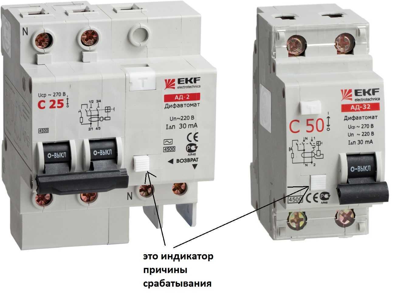 Автомат дифференциальный схема подключения фото 622