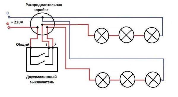 Схема последовательного подключения точечных светильников к двухклавишному выключателю