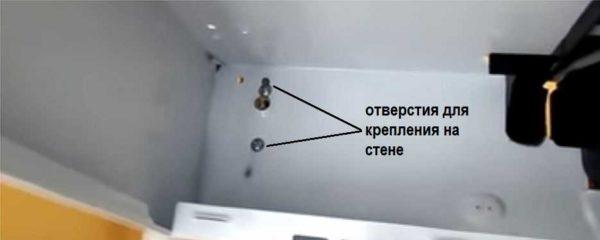 Крепить вытяжку к стене надо через штатные отверстия в корпусе