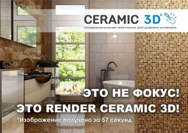 Программа Керамик 3Д - есть в демо версии сроком на 1 месяц она бесплатна