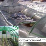 Тонкостенные трубы, даже с удвоенными арками, часто зиму не перживают