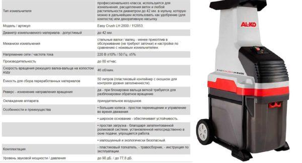 Измельчитель веток и травы AL-KO Easy Crush LH 2800: технические характеристики