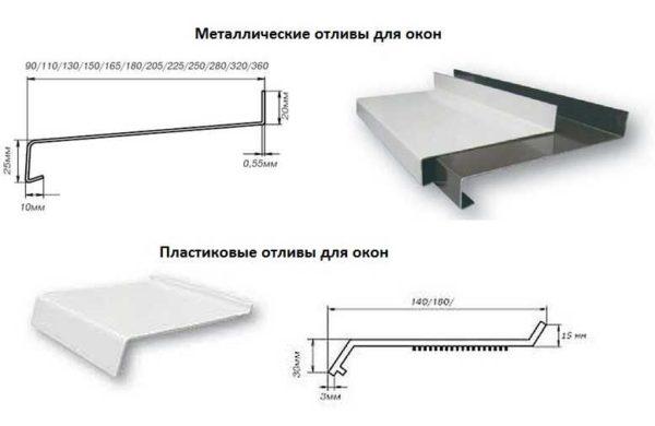 У металлических оконных отливов больше размерный ряд