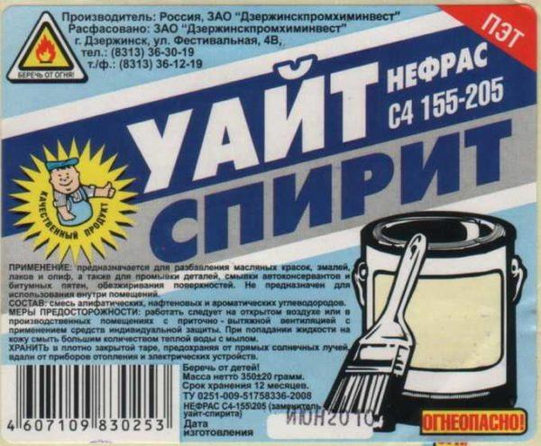 Уайт-спирит под наименованием Нефрас проведен по ТУ 0251-009-51758336-2008
