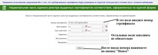 Это форма на сайте Россаккредитации для проверки сертификата. Заполнить можно только номер, все остальные поля оставив пустыми