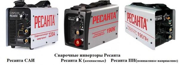 Сварочные инверторы Ресанта линеек САИ, ПН (пониженное напряжение) и К (компактные)
