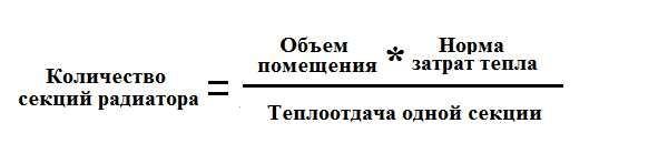 Формула расчета количества секций радиаторов отопления по объему