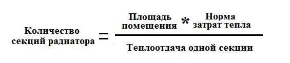 Как рассчитать количество секций радиатора: формула