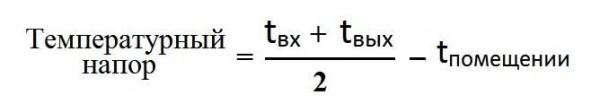 Формула расчета температурного напора системы отопления