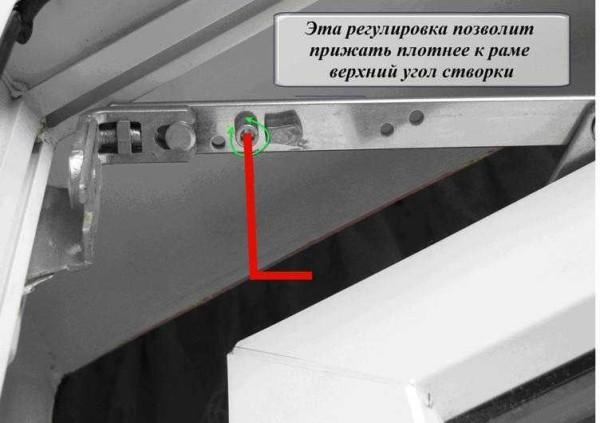 Регулировка, позволяющая плотнее придать верхний угол пластикового окна