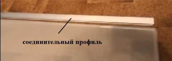 Просто вставьте в пазы профиля две части и пристукните по торцу