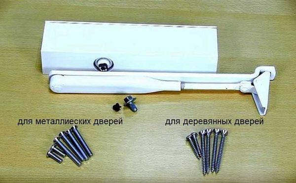 Дверные доводчики комплектуются двумя типами крепежа - для металлических и деревянных дверей