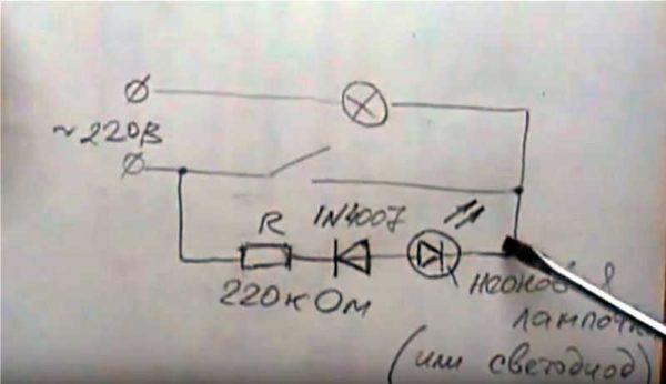 Схема усовершенствованной подсветки