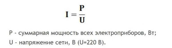 Формула для вычисления тока по суммарной мощности
