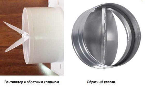 Какой вентилятор для ванной лучше - с обратным клапаном или без - решать вам