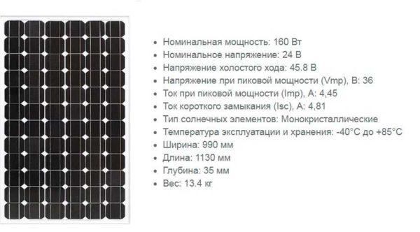 Солнечная панель на 4 В имеет 7 элемента
