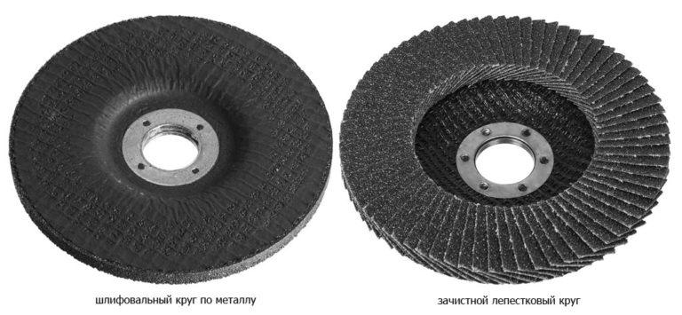 шлифовальный и зачистной диски