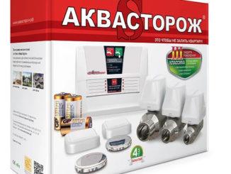 """""""Аквастрож"""" - надежная система защиты от протечек"""