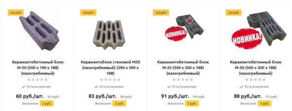 Пример пазогребневых пустотных стеновых керамзитобетонных блоков и цены на них