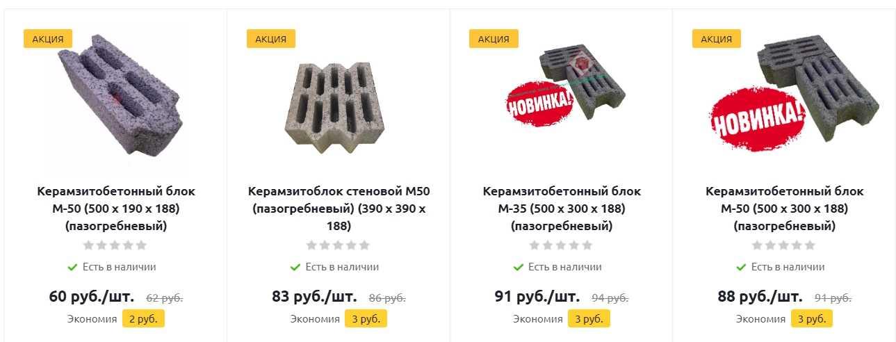 цена одного блока из керамзитобетона