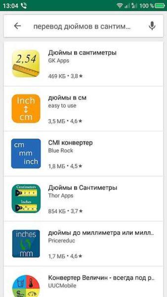 Перевод дюймов в сантиметры на телефоне при помощи приложений