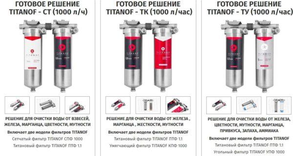Связки из фильтров разного типа фирмы Titanof, в том числе и с титановым фильтрующим элементом