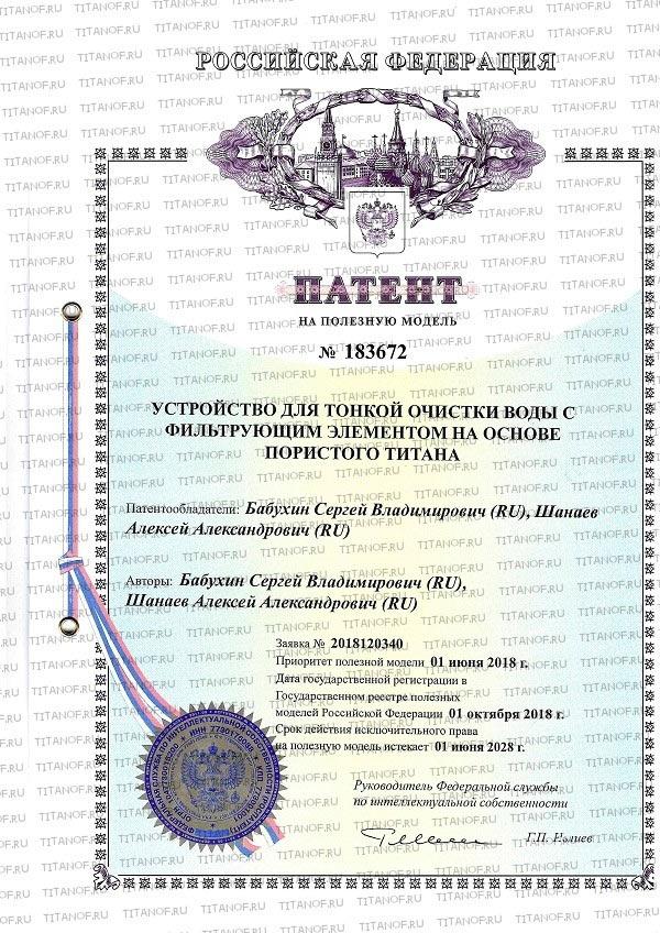 """Патент на титановый фильтр № 183672 """"Устройство для тонкой очистки воды с фильтрующим элементом на основе пористого титана"""""""
