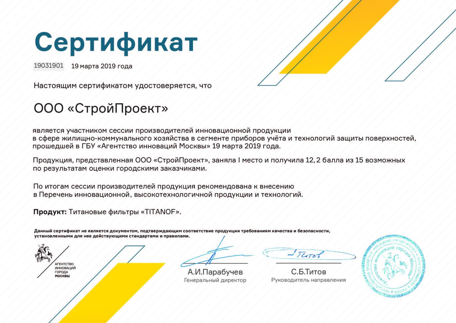 Сертификат TITANOF