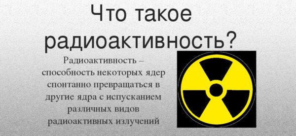 что такое радиоактивность