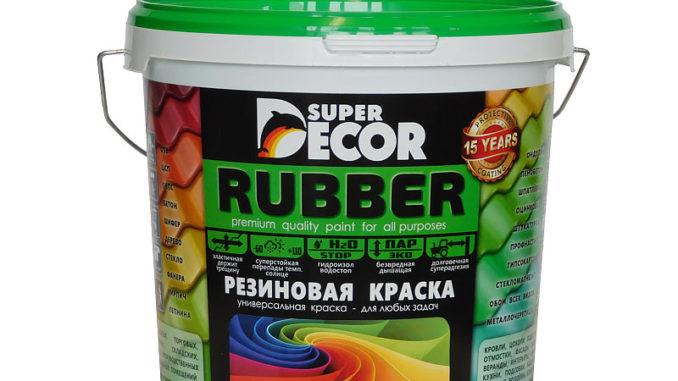 резиновая краска для пола
