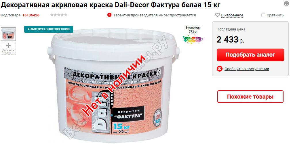 """Последняя цена в магазине """"ВсеИнструменты"""" была 2433 руб за ведро 15 кг"""