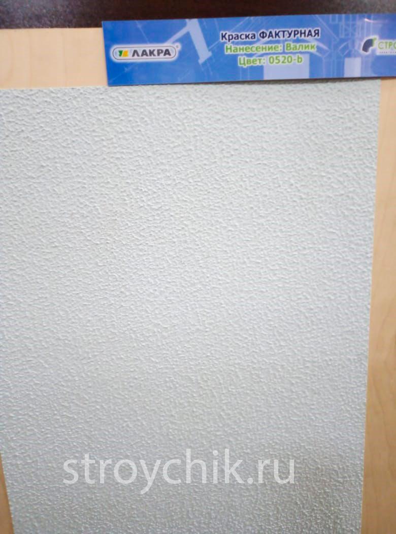 Магазинный образец нанесения фактурной краски Лакра валиком