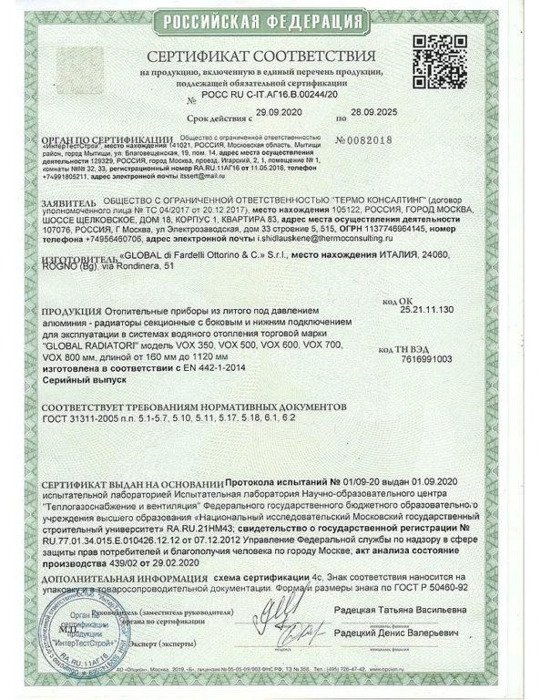 Сертификат соответствия ГОСТу на радиатор Global Vox