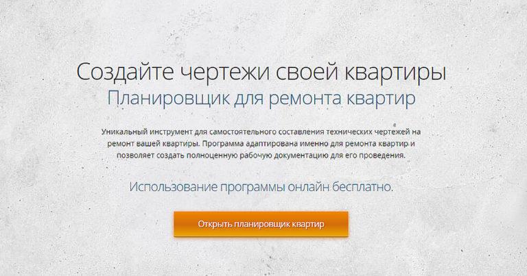Сервис планировщик Ремпланнер