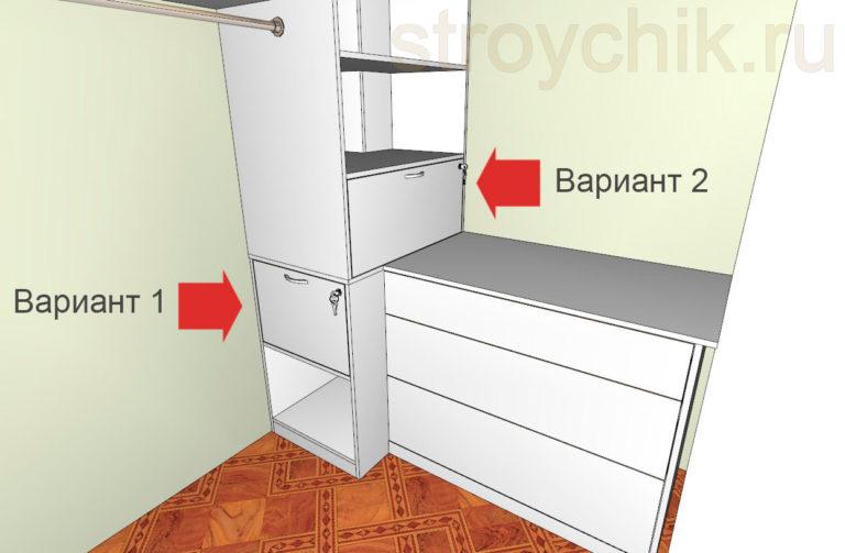Первоначально было предложено два варианта размещения запирающегося ящика гардеробной